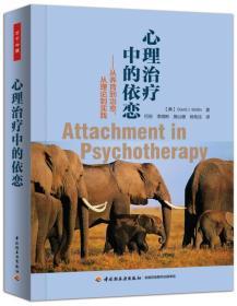 心理治疗中的依恋:从养育到治愈,从理论到实践