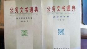 公务文书通典 行政管理事务卷+法律事务卷(有盘)