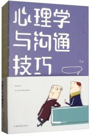 心理学与沟通技巧/人生金书