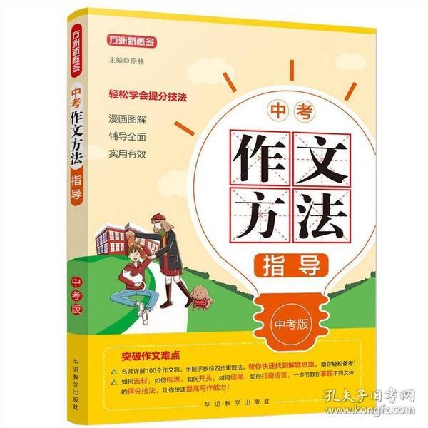 方洲新概念;中考作文方法指导.中考版