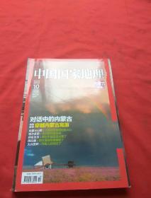 中国国家地理 2012第10期 内蒙古专辑【含地图一张】