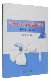 苏州市电子商务发展报告(2014-2015)
