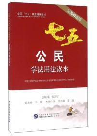 公民学法用法读本(以案释法版)