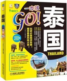 泰国一本就GO