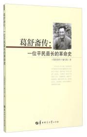 葛舒斋传:一位平民县长的革命史 9787562265504