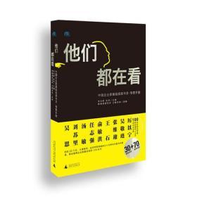 他们都在看:中国企业家基础阅读书目导赏手册(有划道)