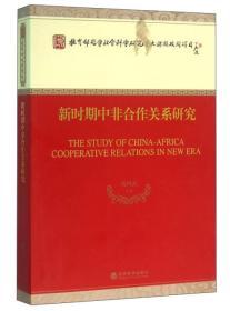 新时期中非合作关系研究 刘鸿武 经济科学出版社