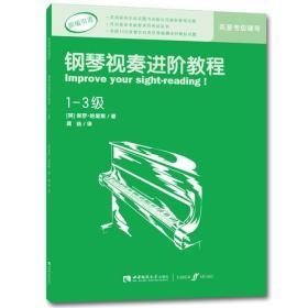英皇考级辅导用书·钢琴视奏进阶教程(1-3级)