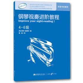 英皇考级辅导用书·钢琴视奏进阶教程(4-6级)