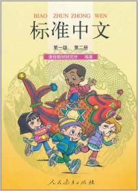 标准中文课本(第一级 第二册 彩色版)