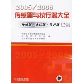 2005/2006传感器与执行器大全——传感器·变送器·执行器(年卷)