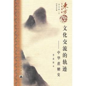 文化交流的轨迹:中华蔗糖史