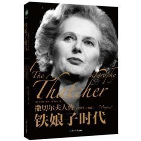 撒切尔夫人传.铁娘子时代:1979-1982