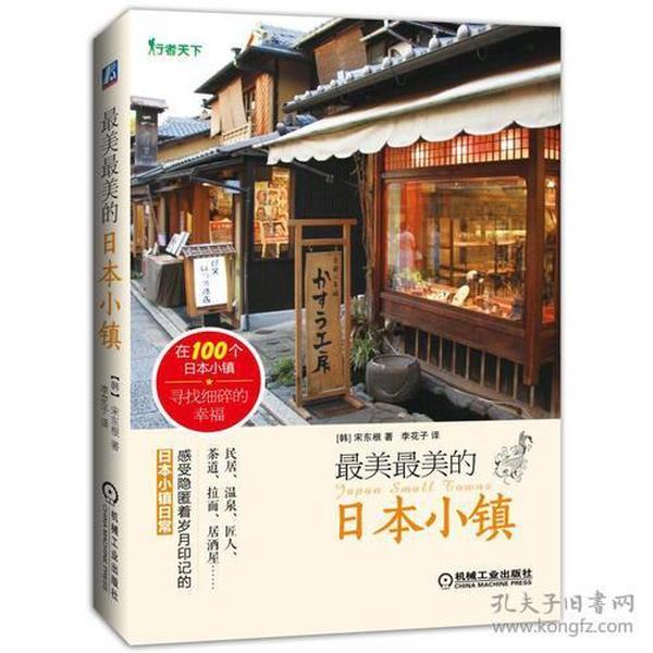最美最美的日本小镇