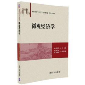 微觀經濟學