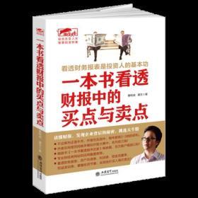 一本书看透财报中的买点与卖点