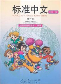 标准中文第三册(修订版)