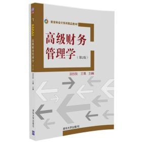 二手高级财务管理学(第2版)汤谷良、王珮清华大学出版社9787302462590