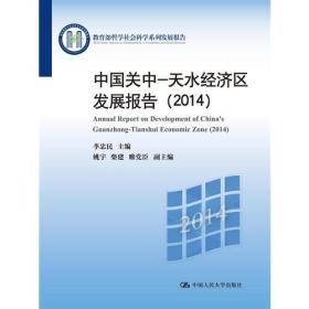 2014-中国关中一天水经济区发展报告