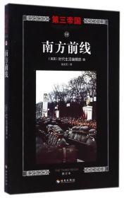 第三帝国:南方前线(修订本)