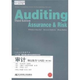 审计:增信服务与风险(第3版)