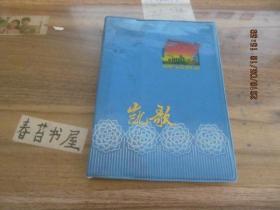 老日记本----凯歌【空白,】