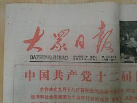 大众日报1985年9月17日第一二版