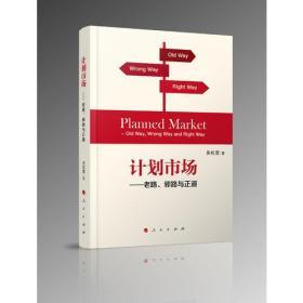 计划 市场——老路 邪路与正道
