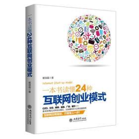 一本书读懂24种互联网创业模式(去梯言系列)互联网+创业必读,创业投资指南,把握下一个财富风口