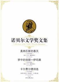 诺贝尔文学奖文集:奥林匹斯的春天  梦中的佳丽  (上中下)