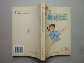 幼儿素质教育研究与实践:北京市幼儿园教育改革经验专集