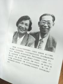 《饶培福作品集》鲁彦周题名,界首市著名曲艺、戏剧家!