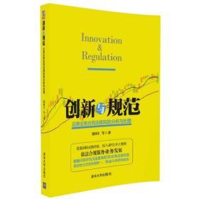 创新与规范——证券业务合同法律风险分析与处理