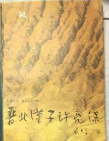 晋北汉子许亮保(A1A)