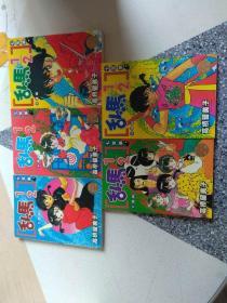 乱马 1/2 七笑拳 6册全  现存5本合售
