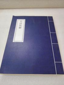 《毛诗原解》稀缺!上海古籍出版社 影印明万历郝氏刻本 2002年1版1印 平装1册全(复制品)