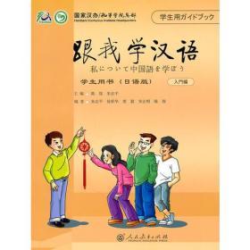 跟我学汉语  学生用书 (日语版)