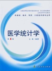 医学统计学(第4版)