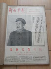 生日报一解放军报1972年8月份合订本