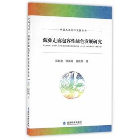 正版ms-9787514169065-中国民族地区发展丛书:藏彝走廊包容性绿色发展研究