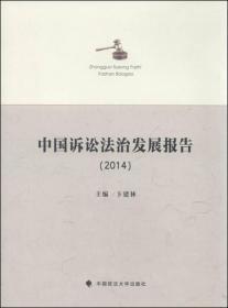 中国诉讼法治发展报告2014