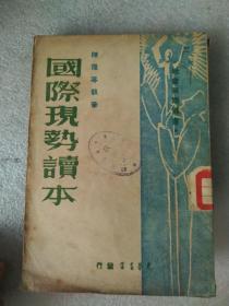 国际现势读本(1948年 黄色字体版权页)馆藏如图