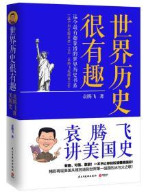 世界历史很有趣:袁腾飞讲美国史 袁腾飞 民主与建设出版社