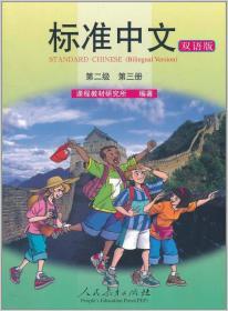 标准中文课本·第二级第三册(双语版)