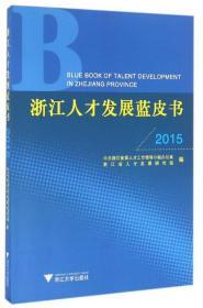 2015-浙江人才发展蓝皮书