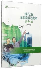 银行业金融知识读本(青年篇 2014年版)