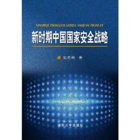 新时期中国国家安全战略