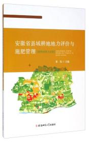 安徽省县域耕地地力评价与施肥管理:蚌埠市淮上区卷