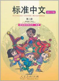 标准中文(第二册 修订版)