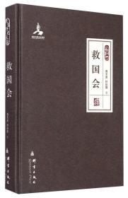 群言典藏:救国会